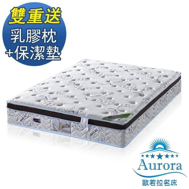 【限時送-枕+墊】歐若拉名床 主打灌模封邊三線乳膠恆溫獨立筒床墊-單人加大3.5尺