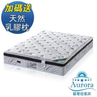 【送天然乳膠枕x2】歐若拉名床 主打灌模封邊三線乳膠恆溫獨立筒床墊-雙人加大6尺