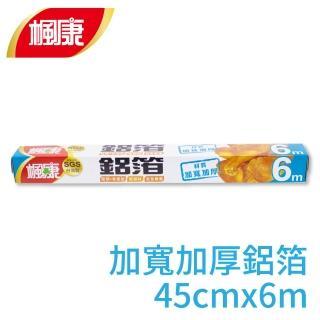 【楓康】家用鋁箔紙 加寬加厚(45cmX6m)
