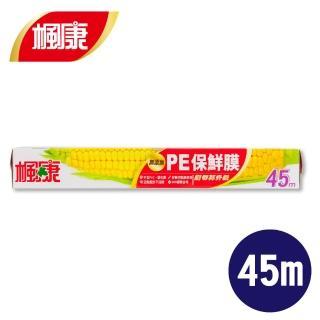 【楓康】PE保鮮膜 30cmX45m