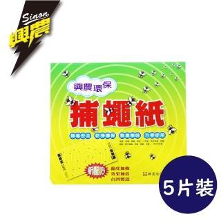 【興農】環保捕蠅紙 5片裝(24.5x45cm)
