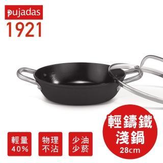 【Pujadas】西班牙輕量鑄鐵淺鍋 28cm(鑄鐵鍋)