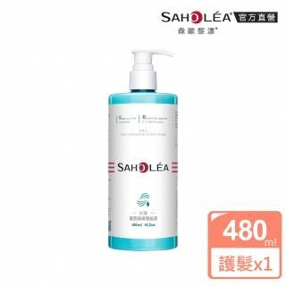 【SAHOLEA森歐黎漾】水漾薔薇果油護髮精華素(480ML)