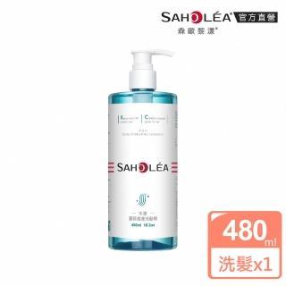 【SAHOLEA森歐黎漾】水漾薔薇植萃輕感洗髮露(480ML)