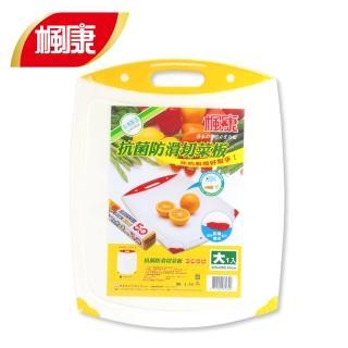 【楓康】抗菌防滑切菜板 大(32x40x0.95 cm)