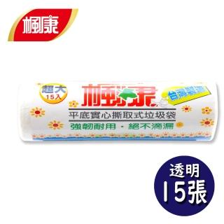 【楓康】撕取式環保超大垃圾袋 15張(透明/86x100cm)