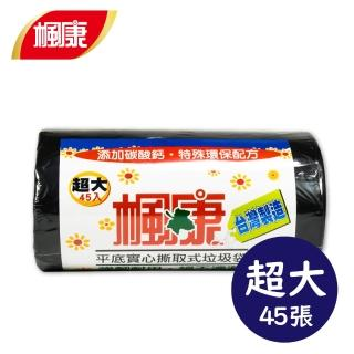 【楓康】撕取式環保超大垃圾袋 45張(黑色/86x100cm)