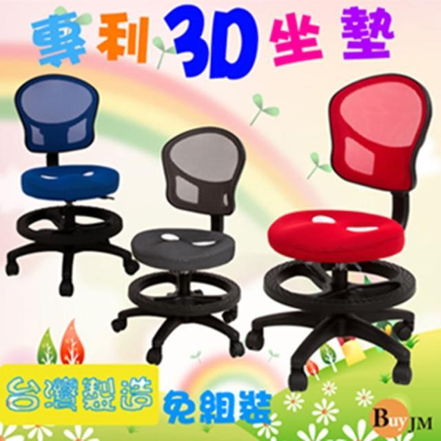 《BuyJM》薇妮網背專利坐墊兒童成長椅-三色可選