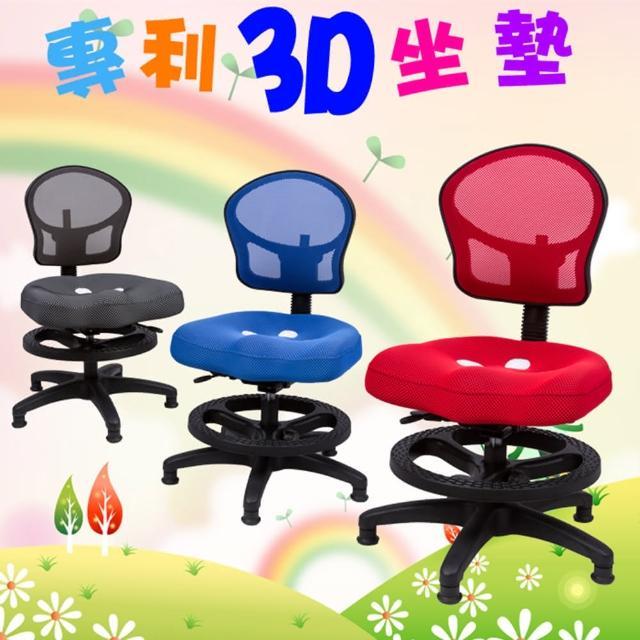 《BuyJM》貝琪網背坐墊加大兒童成長椅/三色可選