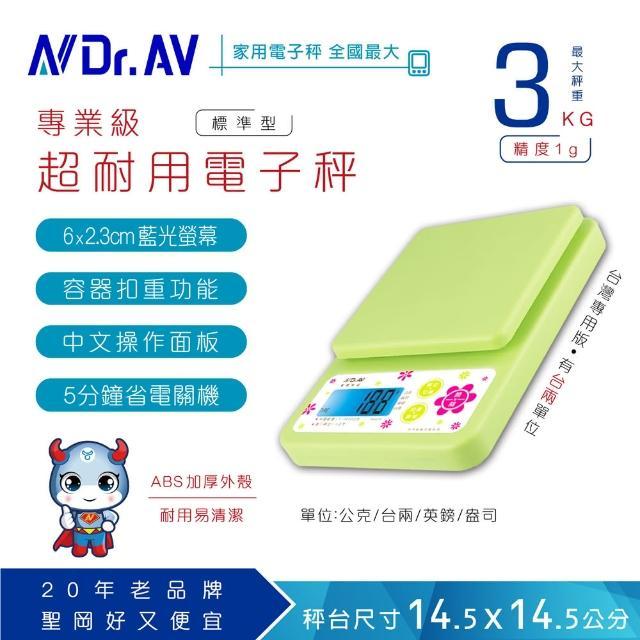 【Dr.AV】KS-2316 專業級 超耐用 電子秤(台灣研發設計 業界第一品牌)