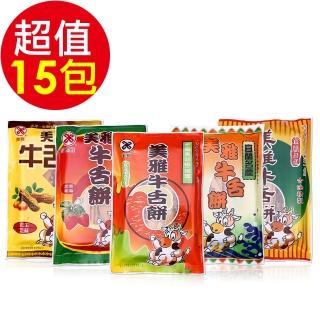 【美雅宜蘭餅】優質牛舌餅(綜合15包超值組)