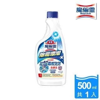 【浴室魔術靈】除霉漂潔更替瓶(500ml)