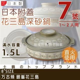 【萬古燒】日本製Ginpo銀峰花三島耐熱砂鍋-7號(適用1-2人)