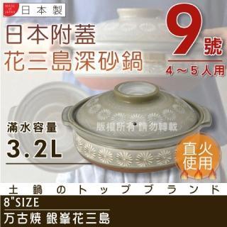 【萬古燒】日本製Ginpo銀峰花三島耐熱砂鍋-9號(適用4-5人)