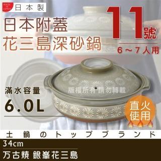 【萬古燒】日本製Ginpo銀峰花三島耐熱砂鍋-11號(適用6-7人)