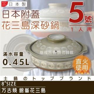 【萬古燒】日本製Ginpo銀峰花三島耐熱砂鍋-5號(適用1人)