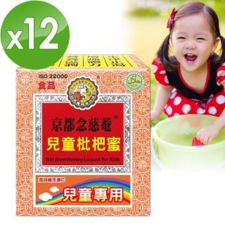 【京都念慈菴】兒童枇杷膏12盒分享組(16包/盒)