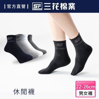 【SunFlower三花】50_三花1/2男女適用休閒襪(短襪/襪子)