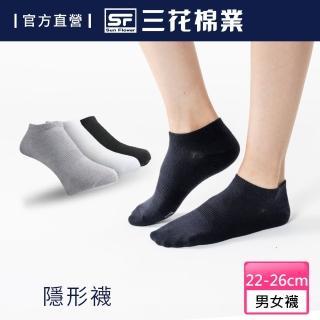 【SunFlower三花】60_三花素面隱形襪(短襪/襪子)