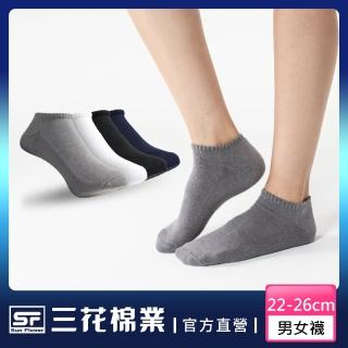 【SunFlower三花】456_三花隱形運動襪(毛巾底/短襪/襪子)