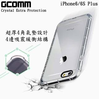 【GCOMM】i6/6S+ Crystal Extra Protection(清透柔軔全方位加強保護殼)