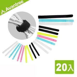 【Avantree】Velcro魔鬼氈魔束帶收納組(一包20入)