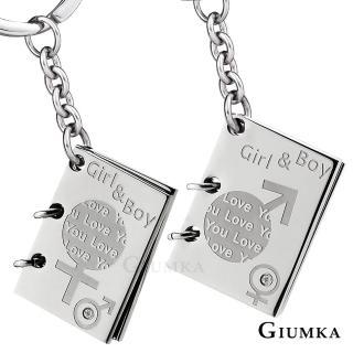 【GIUMKA】情侶刻字 多款鑰匙圈 送單面刻字 銀色 單個價格 M05151(多款任選)