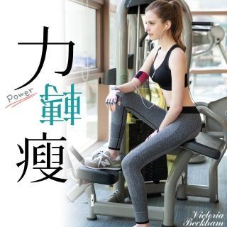 【JS嚴選】修身窈窕機能顯瘦運動健身瑜珈美體褲(二件組)