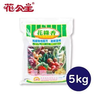 【花公主】花綠香有機質粒肥(5kg)