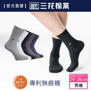 【SunFlower三花】S001_三花無痕肌紳士休閒襪(襪子/無痕襪)