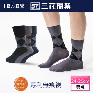 【SunFlower三花】S005_三花無痕肌休閒襪(襪子/無痕襪)