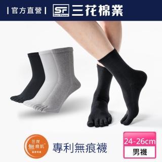 【SunFlower三花】S006_三花無痕肌五趾襪(襪子/無痕襪)