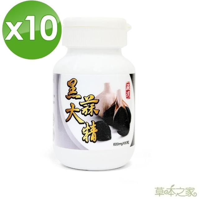 【草本之家】醱酵黑大蒜精(60粒X10瓶)