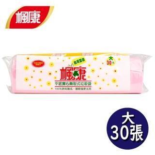 【楓康】平底實心撕取式垃圾袋 30張(大/63x70cm)