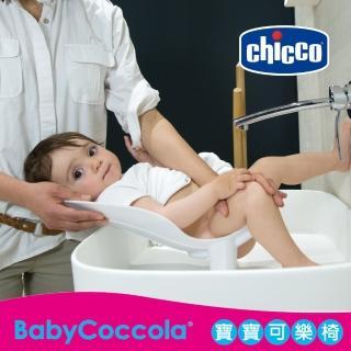 【義大利BabyCoccola】寶寶可樂椅(洗屁屁神器)