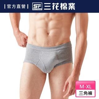【SunFlower三花】5510_三花彩色三角褲-中灰(100%全棉三角褲)