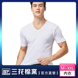 【SunFlower三花】8823_三花短袖U領內衣(100%全棉短袖男內衣)