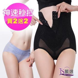 【JS嚴選】秒拉瞬間極塑窈窕塑褲(秒拉褲*2+蟬翼褲*2)