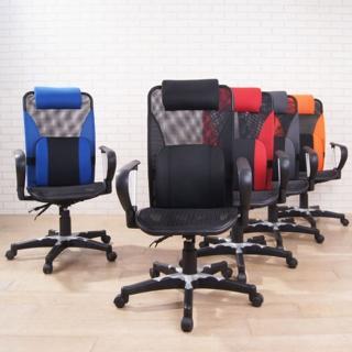 威洛大護腰全網高背辦公椅(5色可選)