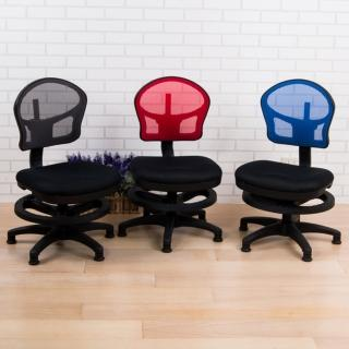 《BuyJM》小瑪琪網背坐墊加厚兒童成長椅/三色可選