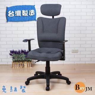 《BuyJM》威爾機能高背專利坐墊辦公椅(灰)