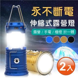 【新錸家居】升級手電筒款-LED太陽能戶外充電攜帶伸縮式露營燈(買一送一 輕巧方便 可掛帳篷內)