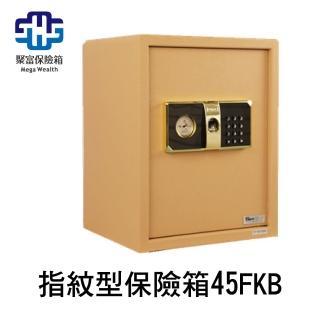 【聚富保險箱】指紋型保險箱45FKG金庫/防盜/電子式/密碼鎖/保險櫃