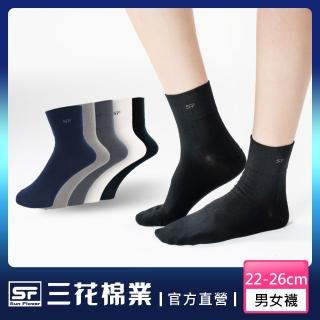 【SunFlower三花】S111_三花無痕肌1/2男女適用襪(襪子/無痕襪/短襪)