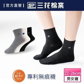 【SunFlower三花】S112_三花無痕肌1/2男女休閒襪(襪子/無痕襪/短襪)