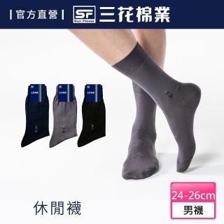 【SunFlower三花】4000_三花二重底紳士襪(襪子/長襪/紳士襪)