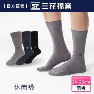 【SunFlower三花】700_三花休閒襪(襪子/長襪/休閒襪)