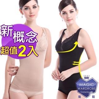 【2入爆款熱銷魔櫃MAGIC WARDROBE】日本熱銷收腹塑腰美背蕾絲托胸背心(塑身衣瘦身衣塑身背心)