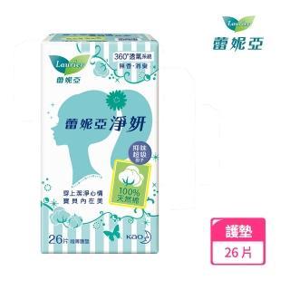 【蕾妮亞】淨妍護墊 100%天然棉(26片)
