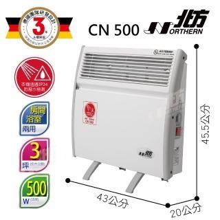 【北方】第二代對流式電暖器 房間浴室兩用(CN500)